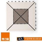 特力屋 塑木地板 30x30cm 方型拼接 4入