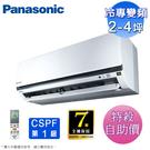 Panasonic國際 2-4坪冷專變頻...