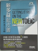 【書寶二手書T9/語言學習_DBF】新多益藍皮書_原價550_希伯崙編輯部