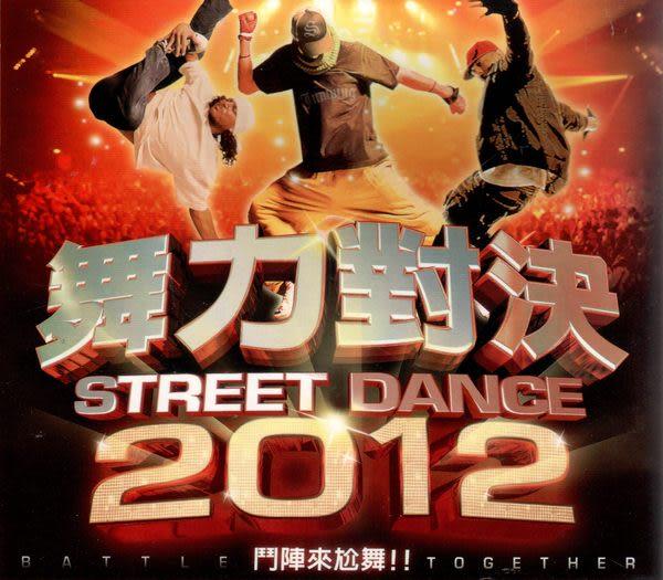 舞力對決2012 CD (音樂影片購)