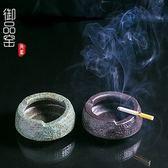 煙灰缸創意 粗陶仿古石頭質感簡約 多功能客廳臥室 森活雜貨