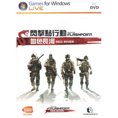閃擊點行動:血色長河 PC英文版(附中文手冊)