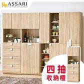 ASSARI-多莉絲四抽收納櫃(寬60x深40x高180cm)
