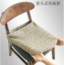 坐墊家用萬能椅子坐面套椅套椅墊套裝餐椅凳子罩彈力通用北歐坐墊套YYS 快速出貨