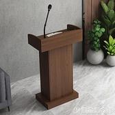 演講台 演講台發言台司儀台講桌簡約現代迎賓台導購教師小型接待主持台子 宜品居家