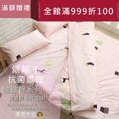 銀離子抗菌處理.MIT台灣製造.水洗工藝-雙人床包被套四件組.麋鹿戀曲 /伊柔寢飾