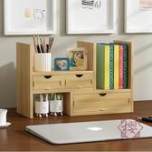 桌面書架收納辦公室書桌上伸縮簡易小型置物架子【櫻田川島】