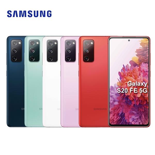 【送空壓殼+滿版玻璃保貼-內附保護套+保貼】Samsung Galaxy S20 FE 5G 6G/128G