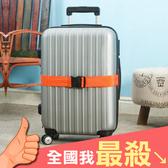 旅行 拉桿箱 旅行箱 托運 保護拉桿箱 捆箱帶 打包帶 綁箱 行李箱加固綑綁帶【L189】米菈生活館