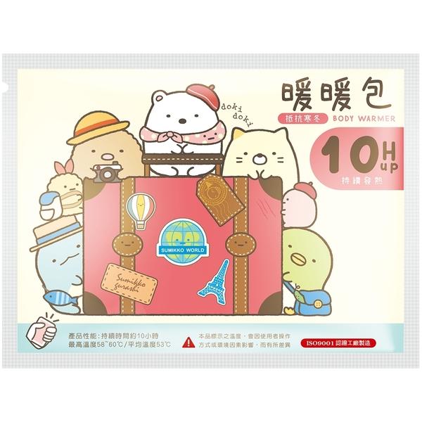 角落小夥伴/角落生物 暖暖包10入【富康活力藥局】