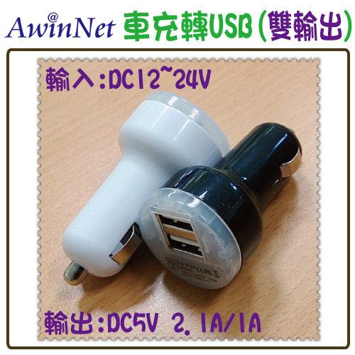 車充車上充電器變壓器車用USB充電器USB輸出DC5V2.1A雙輸出