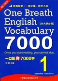 一口氣背7000字(1)