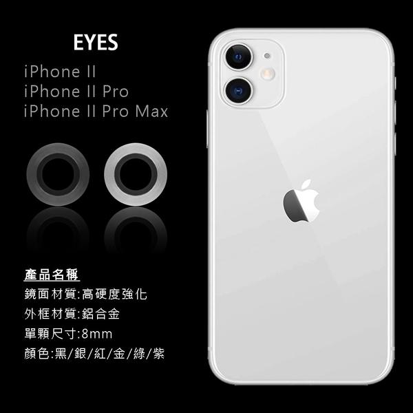 【鷹眼金屬鏡頭保護貼】防撞擊 適用 iPhone12 Pro Max mini 鏡頭保護框 鏡頭圈 螢幕保護貼