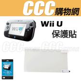 Wii U 保護貼 WiiU 螢幕保護貼 螢幕保護膜