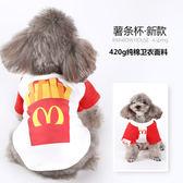 寵物小狗狗衣服泰迪春夏裝貓咪比熊小型犬雪納瑞吉娃娃幼犬秋裝