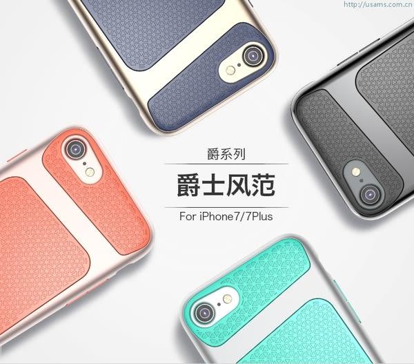蘋果 Apple iphone7/i8 4.7吋 爵系列 保護殼 背蓋 保護套 手機套 手機殼 保護殼 iphone 7  iphone8