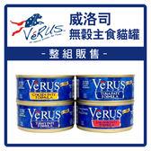 【力奇】威洛司 無穀主食貓罐-5.5oz (156g)*12罐/ 箱-1140元【可混搭】 2箱可超取(C002B01-1)