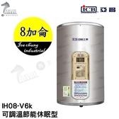 《亞昌》8 加侖儲存式電能熱水器直掛式單相【IH08 V6k 可調溫節能休眠型】