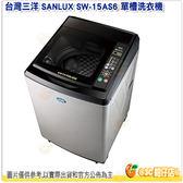 [含運含基本安裝]台灣三洋 SANLUX SW-15AS6 單槽洗衣機 15KG 全自動 保固三年 小家庭 公司貨