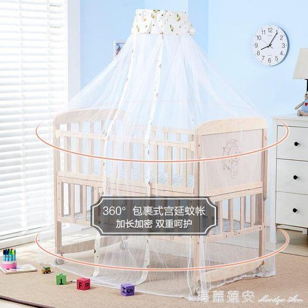 搖籃床新生兒嬰兒床蚊帳帶支架寶寶床通用蒙古包蚊帳罩小床歐式 瑪麗蓮安igo
