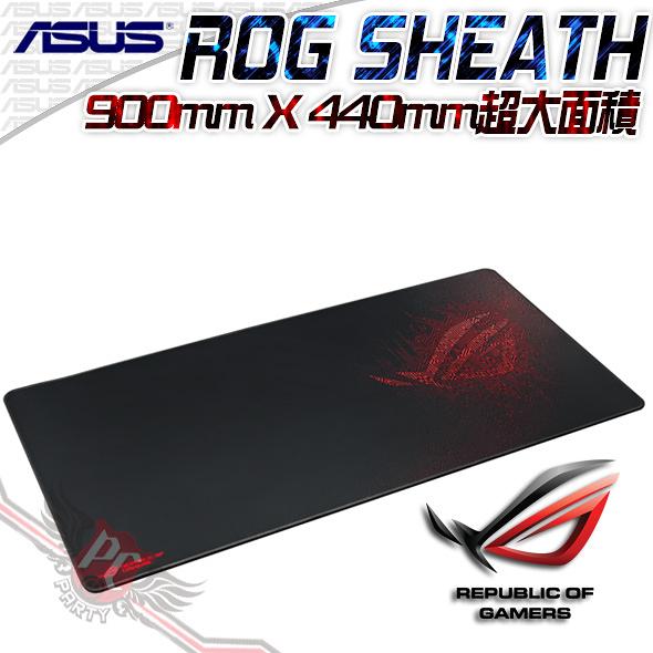 [ PC PARTY ] 華碩 ASUS ROG Sheath 超大面積 加長型 滑鼠墊 桌墊
