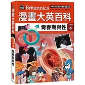 漫畫大英百科【人體醫學4】:青春期與性