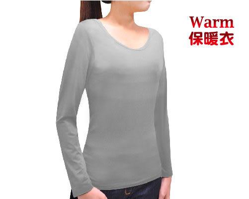 居家保暖衣 U領(女) 灰色|保暖衣 內搭衣 內衣著 內搭 發熱衣【mocodo 魔法豆】