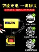 汽車電瓶充電器12v伏摩托車蓄電池充電器全智慧自動通用型充電機 3 伊衫風尚