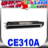 HP CE310A / No.126A相容碳粉匣(黑色)【適用】CP1025nw/M175a/M175nw/M275a 【另有CE311A/CE312A/CE313A