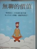 【書寶二手書T7/心理_LHU】無聊的價值_珊迪.曼恩
