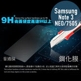 SAMSUNG 三星Note 3 NEO/7505 鋼化玻璃膜 螢幕保護貼 0.26mm鋼化膜 9H硬度 防刮 防爆 高清