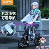 騎行全身雨衣男電動電瓶自行車單車透明單人雨披【桃可可服飾】