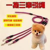 年終好禮 一拖三牽引繩多頭遛狗繩寵物泰迪比熊牽多只狗牽引繩寵物用品