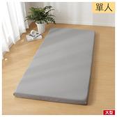 ◆日式床墊 記憶睡墊 折疊床墊 竹炭加工 單人 NITORI宜得利家居