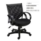 高級網椅/辦公椅(有扶手/氣壓+傾仰)539-2 W59×D51×H85~93