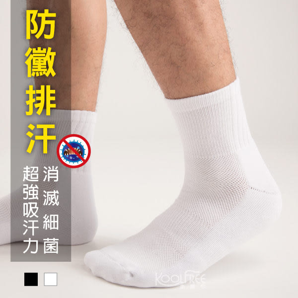 除臭排汗襪│運動襪│短襪│毛巾底│【旅行家】