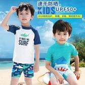 男童男寶寶韓版時尚游泳裝男孩2 3 4 5 6歲可愛分體連體溫泉泳衣