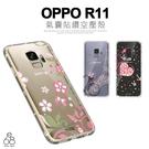 水鑽 OPPO R11 5.5吋 手機殼 透明 貼鑽 空壓殼 氣囊 防摔 蝴蝶 立體彩繪 愛心 彩鑽 保護套