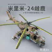 小號手拼裝飛機模型1/48俄羅斯米里米24母鹿D型F直升機雌鹿戰斗機 js8205『科炫3C』