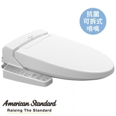 American Standard (AS) Griffin暖烘溫水洗淨電腦便座 [