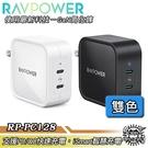 RAVPower 90w 氮化鎵GaN ...