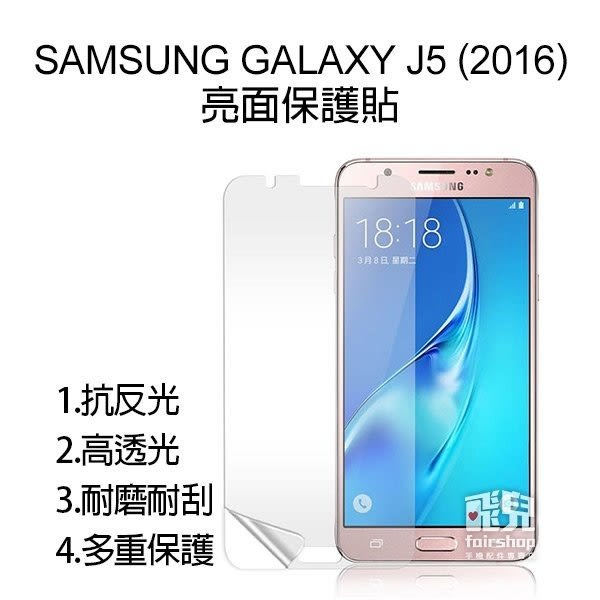 【妃凡】衝評價!高品質 Samsung galaxy J5 2016 保護貼 高透光 亮面 另有 防指紋 霧面 保護膜