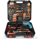 工具箱亞得力手動五金工具箱家用套裝家庭維修水電工工具包組合組套電鑽-cy潮流站