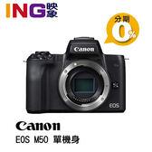 【6期0利率】Canon EOS M50 單機身 ((黑色)) 彩虹公司貨 微型單眼 BODY 4K錄影