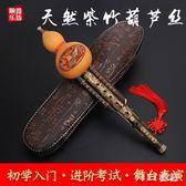 笛子 紫竹葫蘆絲葫蘆絲c調降b調成人學生初學葫蘆絲專業葫蘆絲 nm13539【VIKI菈菈】