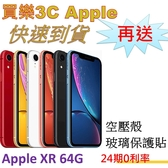 Apple iPhone XR 手機 64G,送 空壓殼+玻璃保護貼,24期0利率 6.1吋螢幕
