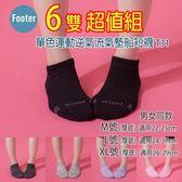 Footer T31 M號 (厚襪) 單色運動逆氣流氣墊船短襪  6雙超值組;除臭襪;蝴蝶魚戶外