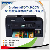 兄弟 brother MFC-T4500DW A3原廠傳真無線大連供印表機 BTD60 BT5000