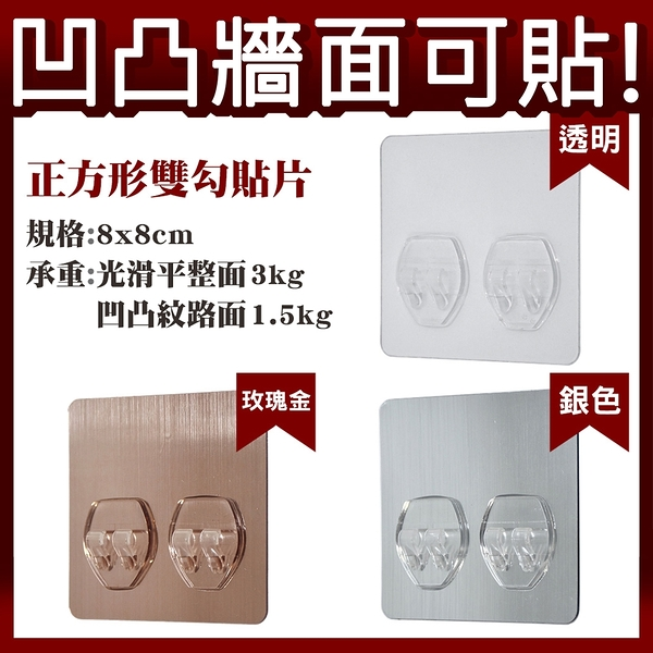 正方形雙勾貼片 超級黏膠無痕掛勾 易立家Easy+ 舒適家企業社 補充替換用 不需輔助貼