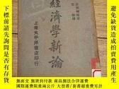 二手書博民逛書店罕見經濟學新論16739 曾毅譯 太平洋書店 出版1929